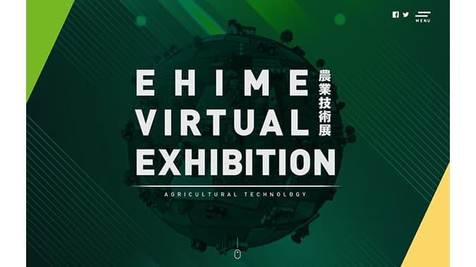 愛媛のものづくり企業10社が集合 農業に特化したオンライン展示会開催