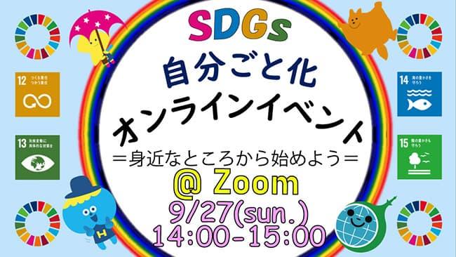 SDGsを「自分ごと」へ オンラインイベント開催 東京都環境公社