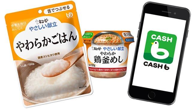 市販用介護食「やさしい献立」の購入キャンペーン実施! キユーピー