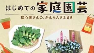 初心者向けに家庭菜園支援 サカタのタネが通販カタログを発行