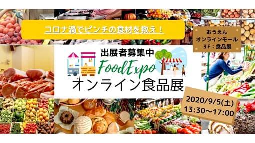 コロナ禍で販路を失った生産者とつながる ライブコマース導入型オンライン食品展開催