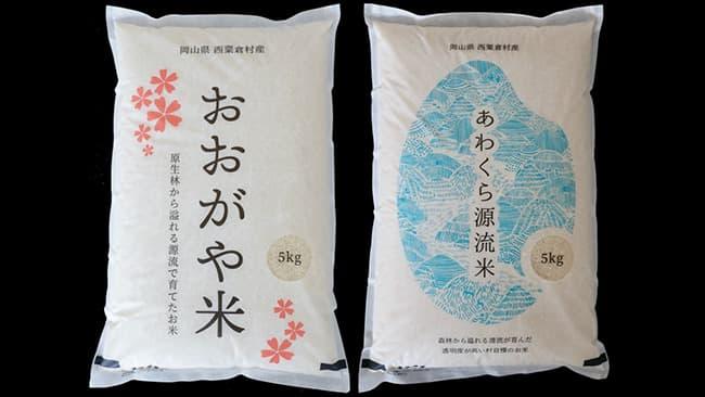 令和2年産新米「あわくら源流米」と「おおがや米」