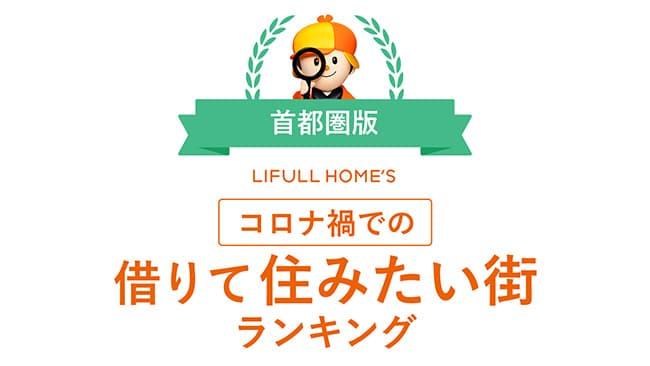 借りて住みたい街1位は「本厚木」Withコロナで大変動のランキング発表 LIFULL HOME'S