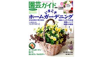 注目のホームガーデニングを大特集「園芸ガイド 2020秋・特大号」発売