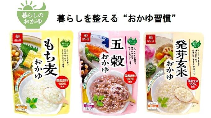 おかゆが日常食へ進化 「暮らしのおかゆシリーズ」発売 はくばく