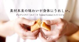 こめ油と米粉スイーツ「come×come」三越「サステナブル ウィーク」に出店
