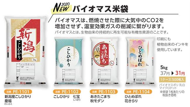 環境に配慮した「バイオマス米袋」キャンペーン価格で発売中 米袋のマルタカ