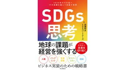「SDGs思考 2030年のその先へ 17の目標を超えて目指す世界」発売