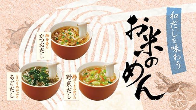「和だしを味わうお米のめん」Twitterプレゼントキャンペーン開催