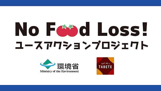 食品ロスの削減に取り組みたい全国の学生を募集 環境省×TABETE