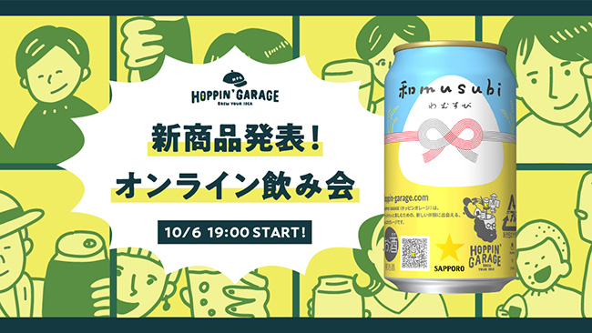 おむすびに合うビール「和musubi」発売 秋田県羽後町とつないでオンライン飲み会を開催