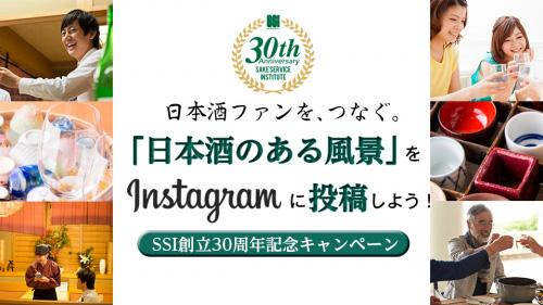 「日本酒のある風景」投稿で限定日本酒プレゼント SSI創立30周年記念