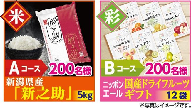「農協シリーズ」購入で新潟県産米など400人にプレゼント 協同乳業