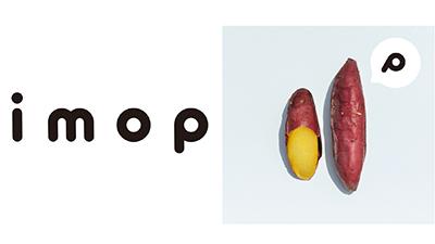 朝食の定番へ 冷やし焼き芋「imop」新発売 くしまアオイファーム