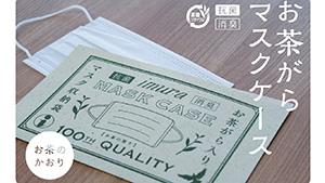 「茶殻リサイクルシステム」活用し紙製マスクケース開発 伊藤園