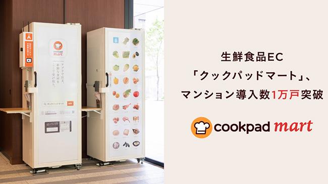 生鮮食品EC「クックパッドマート」マンション導入数が1万戸を突破