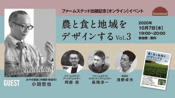 沖縄みやぎ農園の小田社長が登場 農と食と地域をデザインするオンラインイベント開催