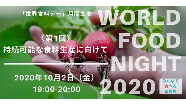 みんなで食べる幸せを「世界食料デー」イベント開催 FAO