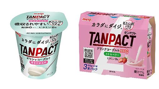 「明治TANPACTギリシャヨーグルト」甘さひかえめ「明治TANPACTドリンクヨーグルト脂肪0」ストロベリー