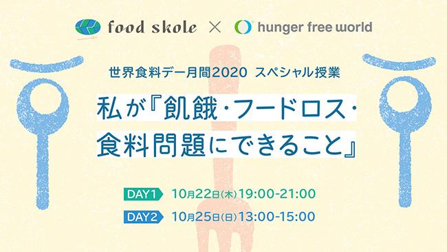 「世界食料デー月間」スペシャル授業開催 フードスコーレ×ハンガー・フリー・ワールド