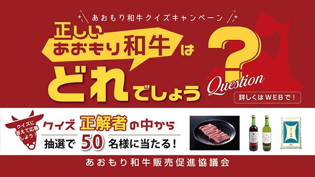 青森県産和牛の消費拡大へ「あおもり和牛クイズキャンペーン」開催