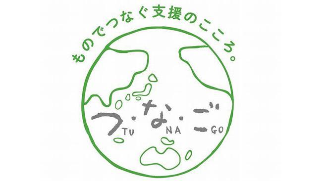 持続可能な社会・世界が身近になる新媒体「つ・な・ご」を創刊 日本生協連