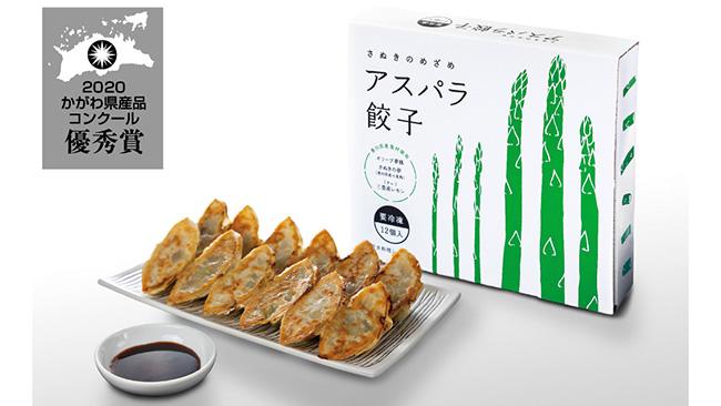 香川県産にこだわり「さぬきのめざめ」を使ったアスパラ餃子発売