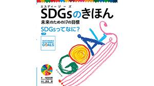 「SDGsのきほん 未来のための17の目標」全18巻を毎月刊行 ポプラ社