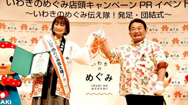「いわきの農産物で元気を」販促キャンペーンで武田玲奈が隊長に いわき市