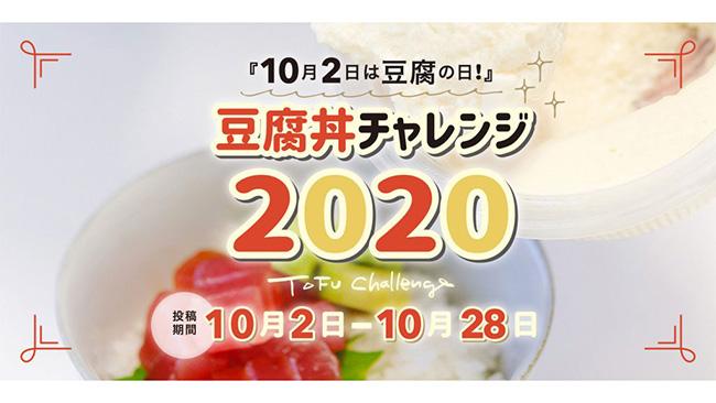 SNSイベントで「豆腐の日」をPR 日本豆腐マイスター協会