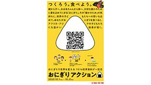 「おにぎりアクション2020」寄付つき米販売などでサポート オイシックス・ラ・大地