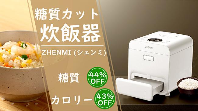 おいしいまま糖質を44%カットできる炊飯器「ZHENMI」先行販売開始