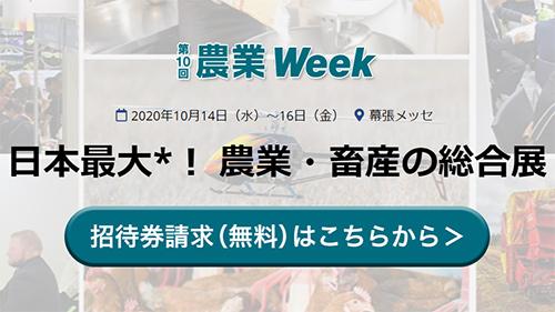 「第10回 農業Week」本日開幕 10月16日まで