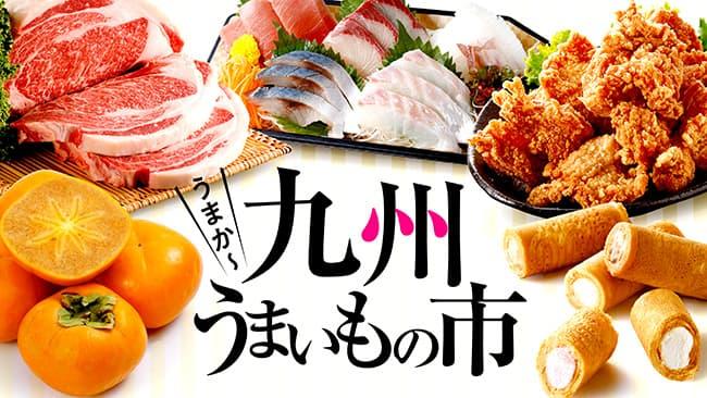 食べて応援 九州&熊本フェア開催 クイーンズ伊勢丹