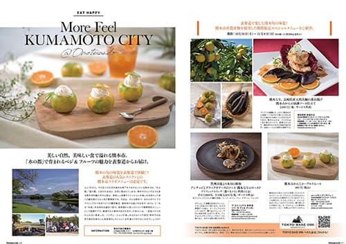 表参道人気レストランと熊本農産がコラボ 期間限定メニュー提供 熊本市