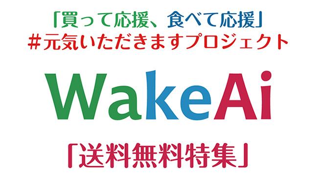 社会貢献型通販モール「WakeAi」元気いただきますプロジェクトで送料無料開始