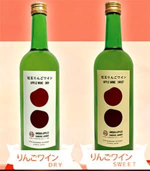 「紅玉りんごワインドライ」(写真左)と「紅玉りんごワインスイート」