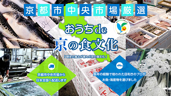 全国初 公設市場が全面支援のECサイト開設 京都市