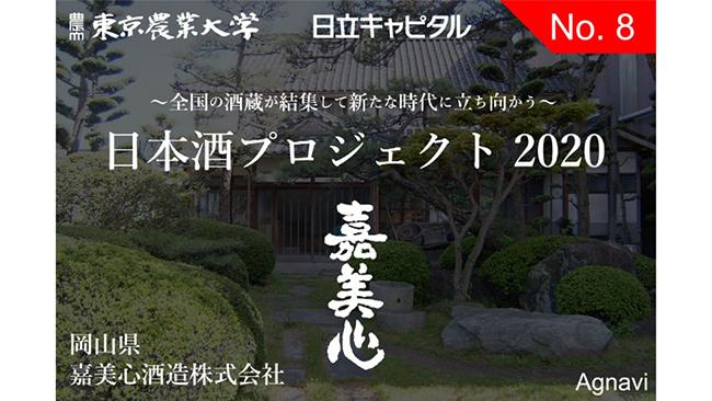 岡山の酒蔵が東京農大とクラウドファンディング実施