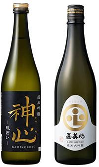 返礼品の神心純米吟醸瓶囲い(写真左)と嘉美心「心」シリーズ純米大吟醸