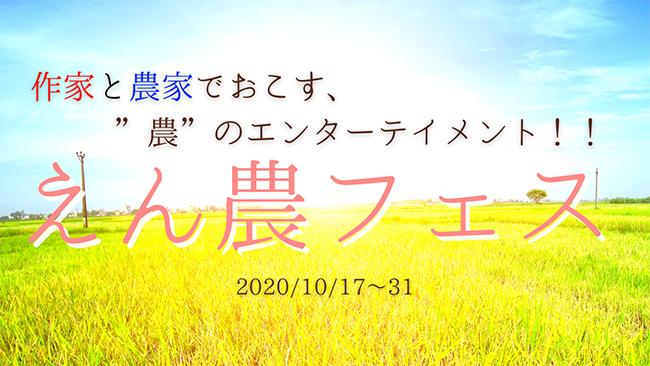 """「農」に触れ収穫の喜び""""分かち合う「えん農フェス」開催"""