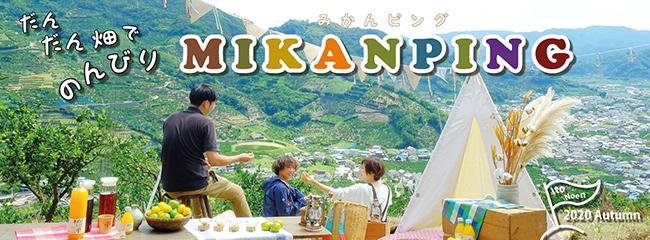和歌山で「みかんピング」開催 伊藤農園