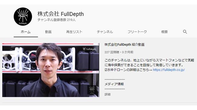 日本初の産業用水中ドローンメーカー FullDepth 「地域未来実現プログラム」に採択
