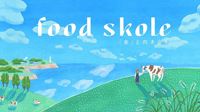 食との向き合い方を学ぶ「foodskole」第2期募集開始