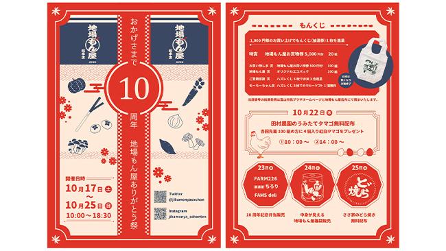 10周年記念「地場もん屋」ありがとう祭開催 富山市