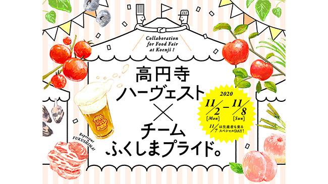高円寺とふくしま食材がコラボ PRイベント開催
