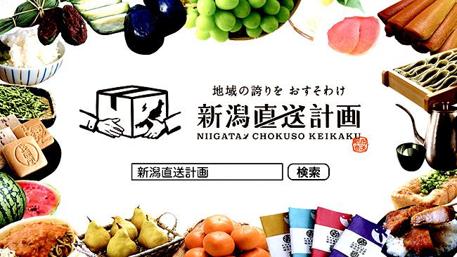県内7JAも出店「新潟直送計画」が500店舗に
