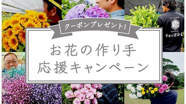 「お花のつくり手を応援するプロジェクト」