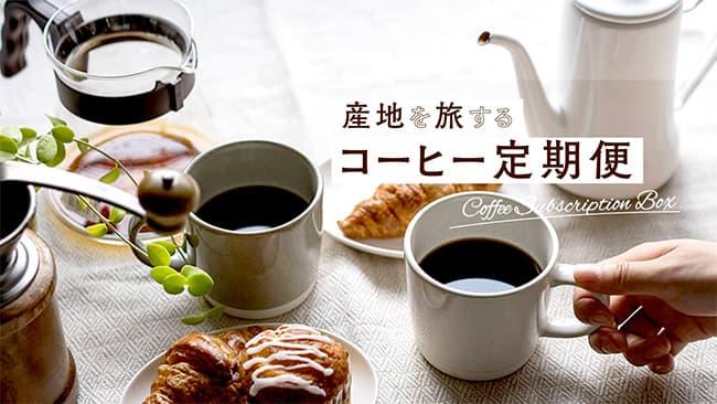 「産地を旅するコーヒー定期便」販売開始坂ノ途中
