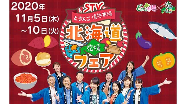 STV「どさんこ情熱市場北海道応援フェア」開催